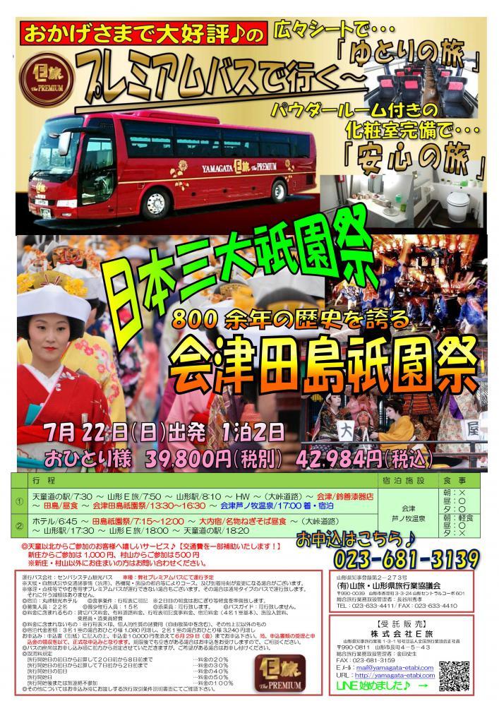 プレミアムバスで行く!会津田島祇園祭!