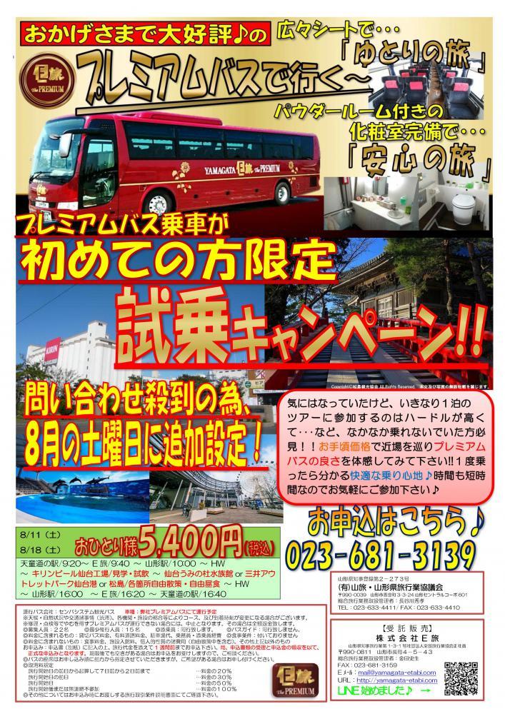 プレミアムバス乗車が初めての方限定!試乗キャンペーン★:画像