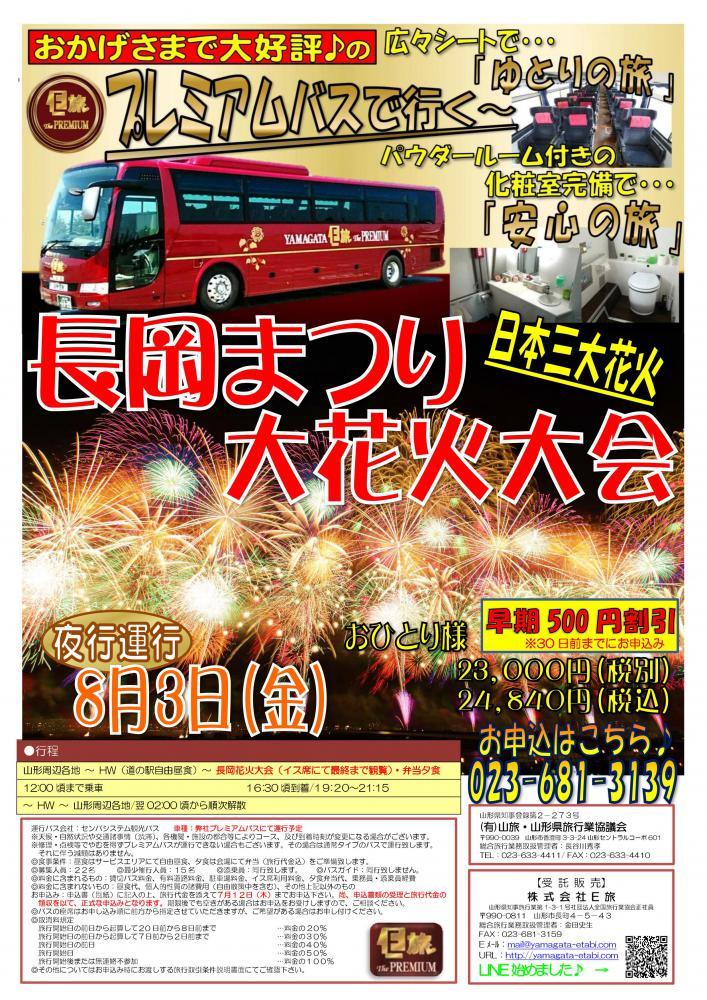 プレミアムバスで行く「長岡まつり大花火大会」:画像