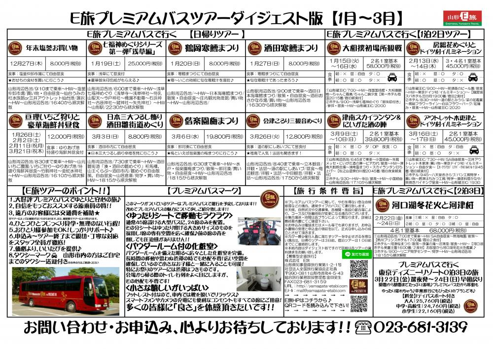プレミアムバスツアーダイジェスト版<1月〜3月>完成!:画像