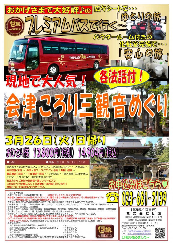 プレミアムバスで行く!会津ころり三観音めぐり★:画像