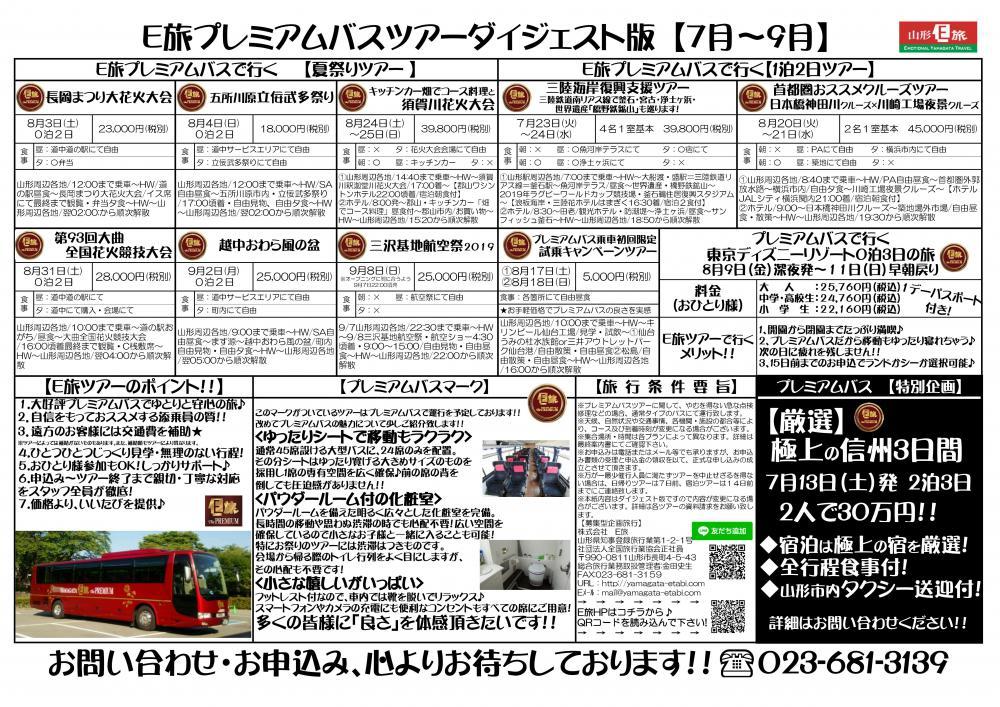プレミアムバスツアーダイジェスト版<7月9月>完成!:画像