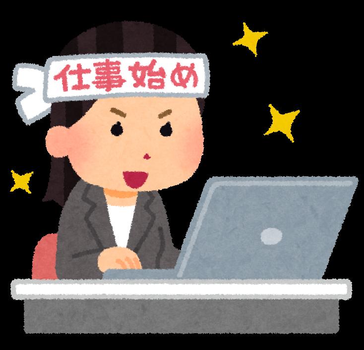 「令和」もプレバスにおまかせください!:画像