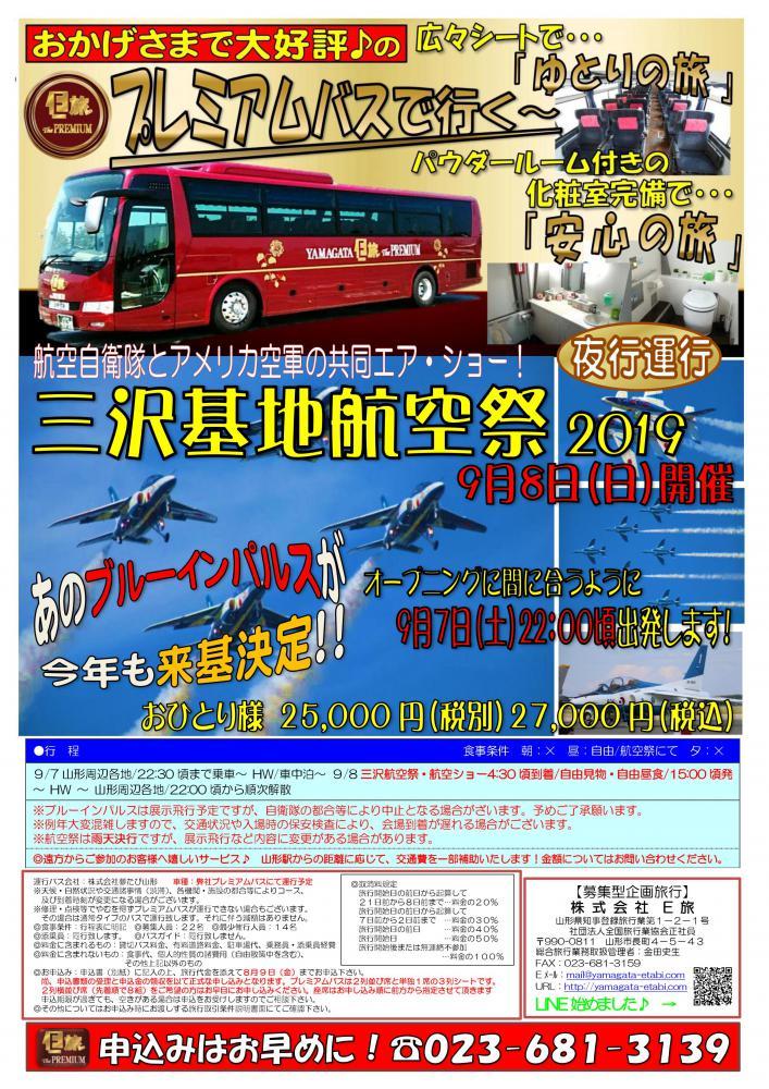 プレミアムバスで行く!三沢基地航空祭2019★:画像
