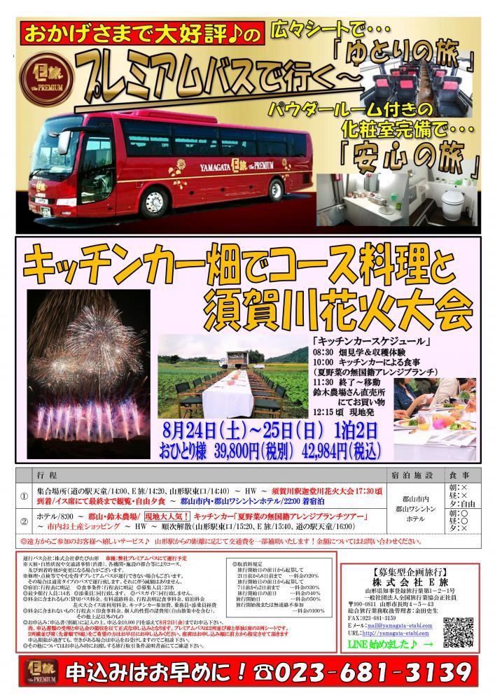 プレミアムバスで行く!キッチンカー畑でコース料理と須賀川花火大会★:画像