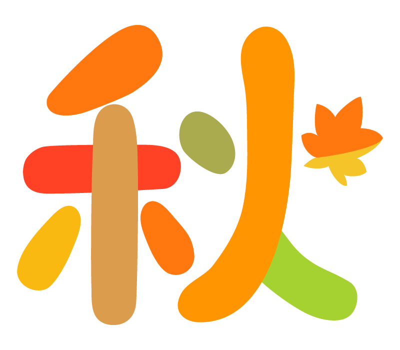 秋!!:画像