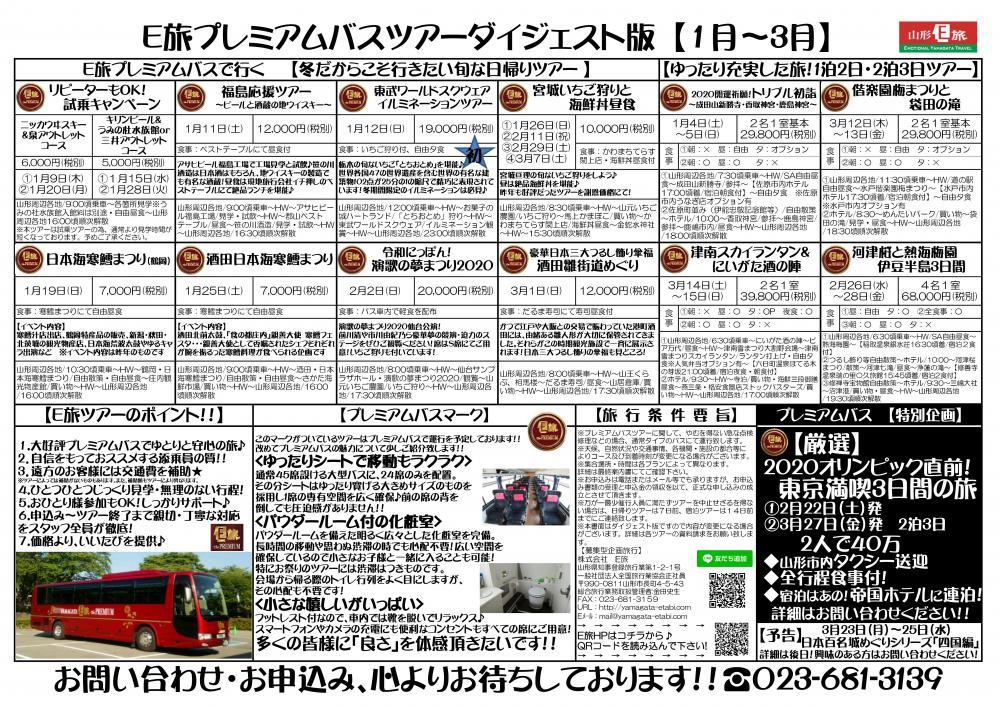 プレミアムバスツアーダイジェスト版〈1月〜3月〉完成!:画像