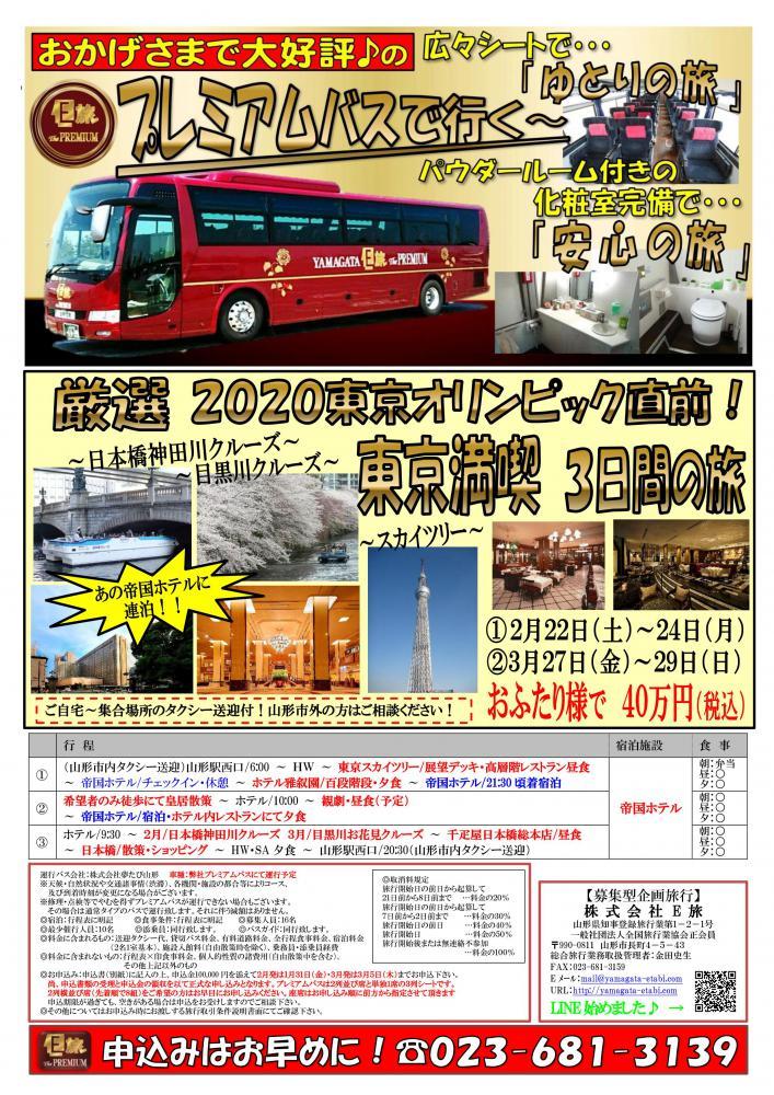 プレミアムバスで行く!2020東京オリンピック直前!東京満喫3日間★:画像