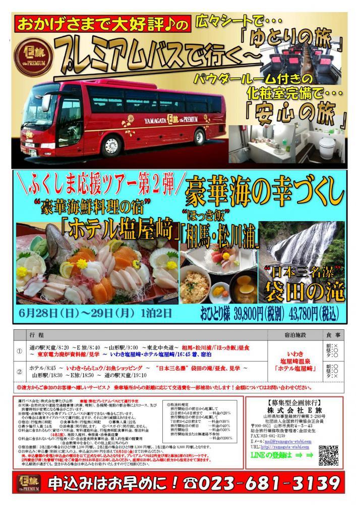 プレミアムバスで行く!福島応援ツアー第2弾 豪華海の幸づくし★:画像