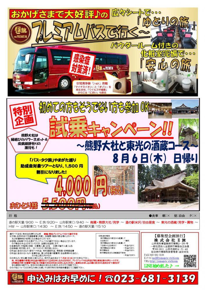 プレミアムバスで行く!試乗ツアー★〜熊野大社と東光の酒蔵コース〜:画像