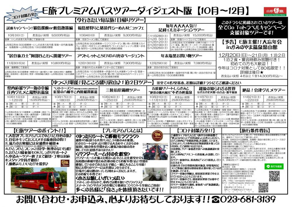プレミアムバスツアーダイジェスト版〈10月〜12月〉完成!:画像