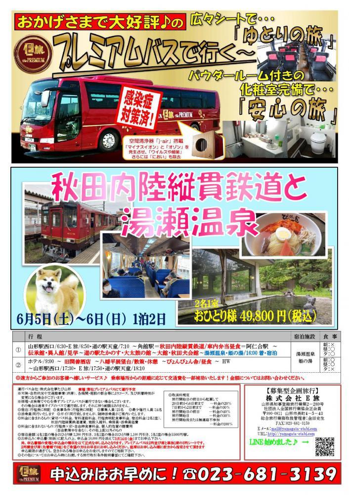 プレミアムバスで行く!秋田内陸縦貫鉄道と湯瀬温泉★:画像