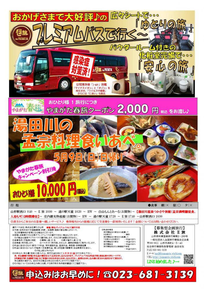 プレミアムバス行く!湯田川の孟宗料理食いあべ。:画像