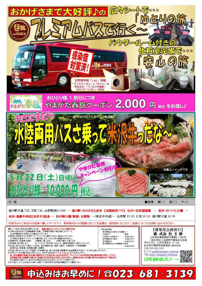 プレミアムバスで行く!水陸両用バスさ乗って米沢牛っだな〜:画像