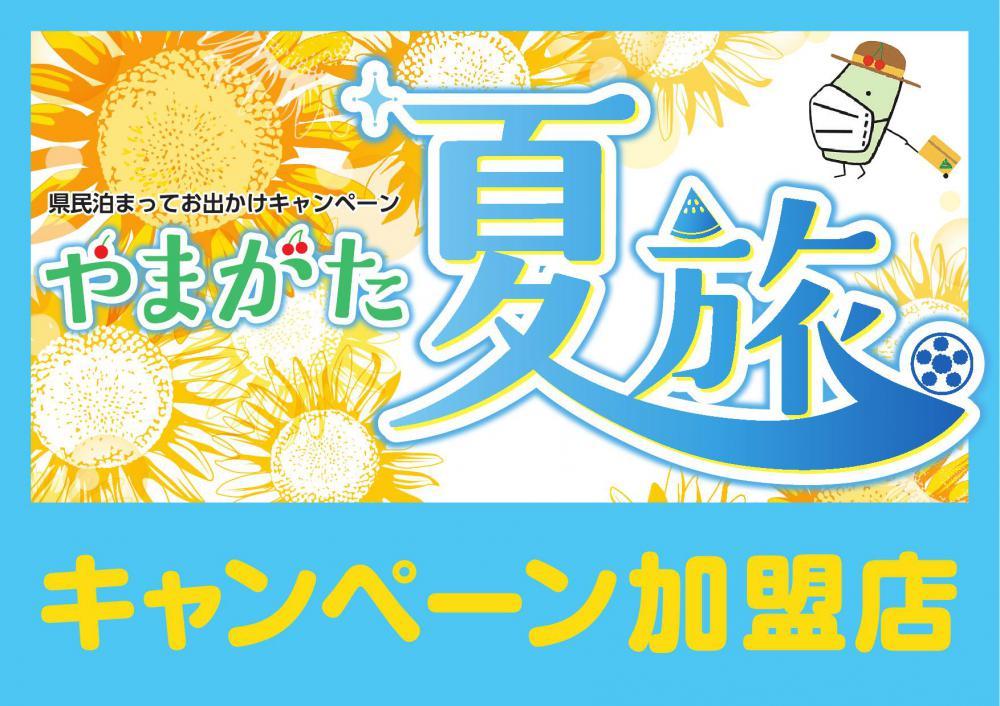 【山形県民限定】県民泊まってお出かけキャンペーンやまがた夏旅★:画像