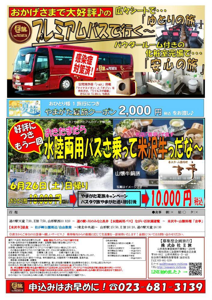 【日程追加】プレミアムバスで行く!水陸両用バスさ乗って米沢牛っだな〜★:画像