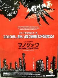 2010/10/10 21:28/映画「ヲノグァワ」