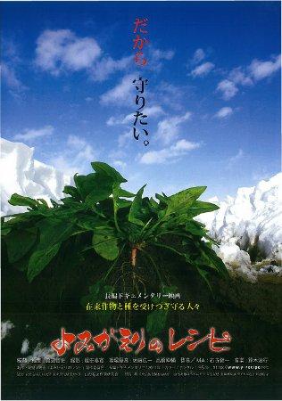 2012/02/21 16:06/食のドキュメンタリー映画『よみがえりのレシピ』