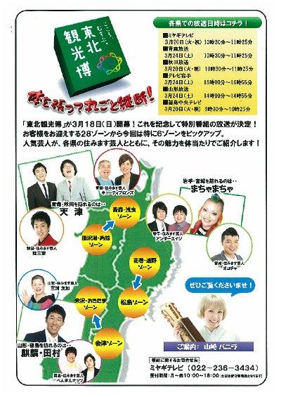 2012/03/19 15:08/【「東北観光博」開幕記念特別番組が放送されます!】