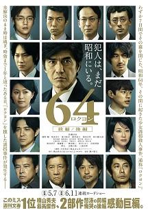 2016/07/07 09:18/映画64(ロクヨン)ロケ地情報