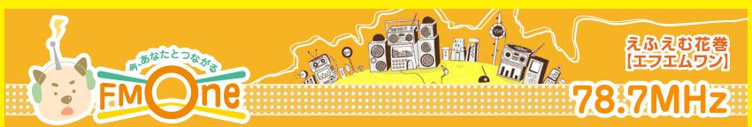 FM One(エフエムワン)  えふえむ花巻|岩手県花巻市のコミュニティFM