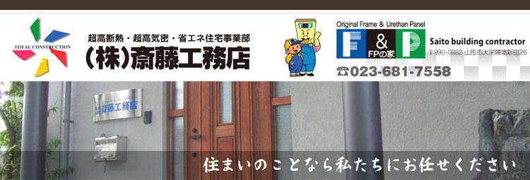 FP山形省エネ住宅|斎藤工務店