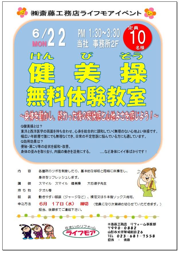 ☆ライフモアイベント 『健美操無料体験教室』☆