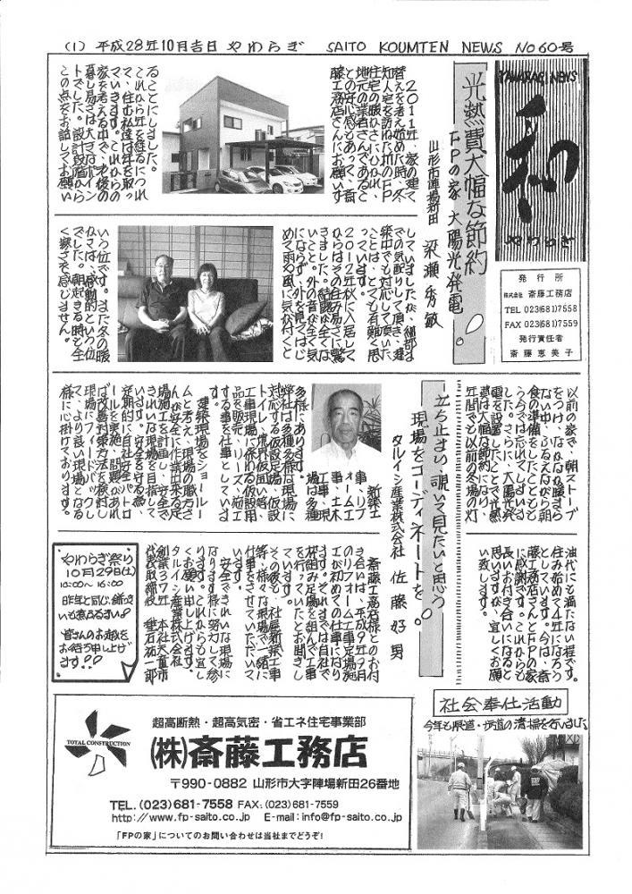 社報 『和』新聞 発行