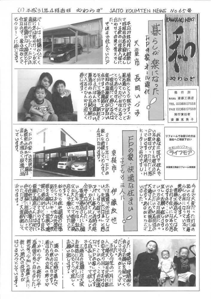社報 『和』 新聞 発行