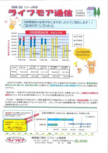 ライフモア通信 光熱費調査結果報告号/