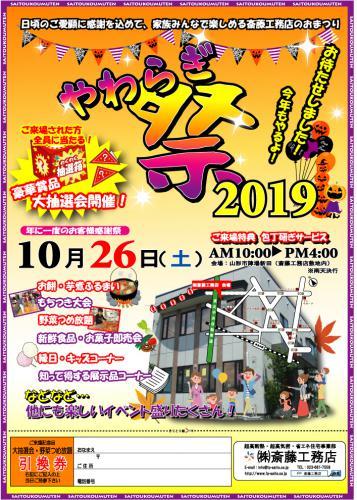 やわらぎ祭2019 開催します!