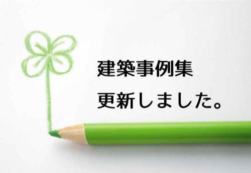 ★更新のお知らせ★
