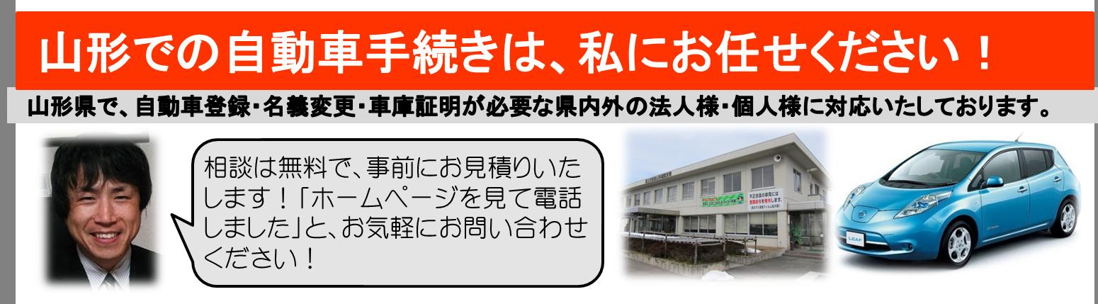 山形県内の自動車登録を代行いたしております!:画像