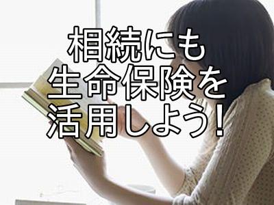 相続にも生命保険を活用しよう!:画像