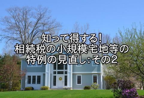 知って得する!相続税の小規模宅地等の特例の見直し:その2:画像