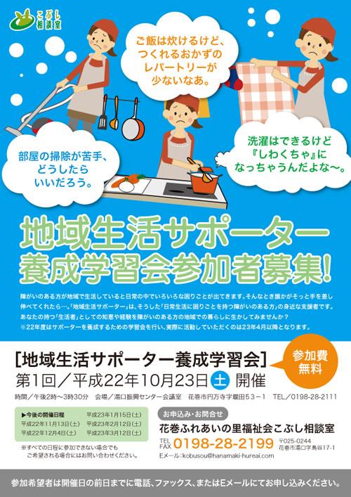 2010/10/11 14:45/地域生活サポーター 養成学習会参加者募集!