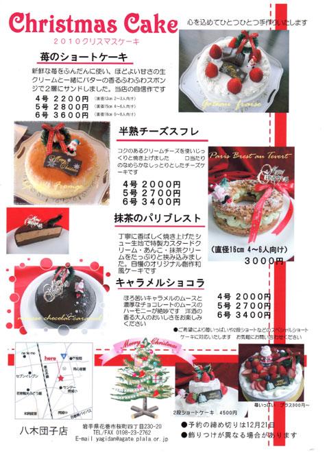2010/12/03 17:30/「八木団子店」のクリスマスケーキが素敵♪