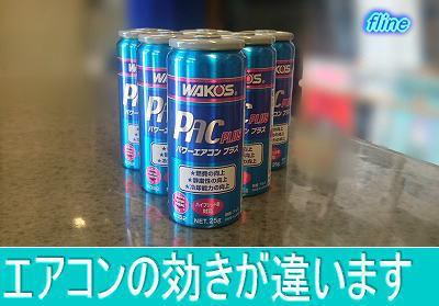 ★★フロントライン★★
