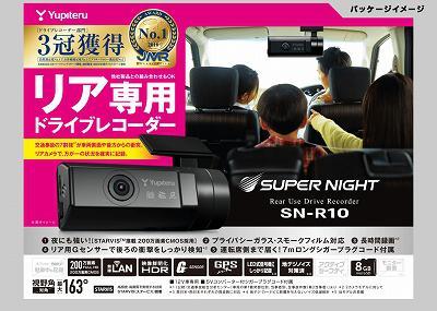 ☆新商品のご案内・リア専用ドラレコ発売☆