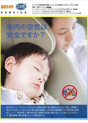 ☆☆車内の空気は安全ですか?☆☆/