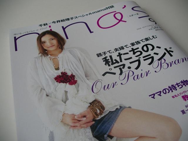 子持ち女性向け雑誌「ニナーズ(ninas)」でご紹介いただきました。:画像
