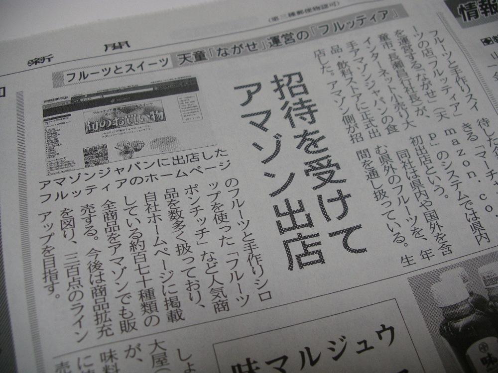 山形新聞/朝刊にて記事にしていただきました。:画像