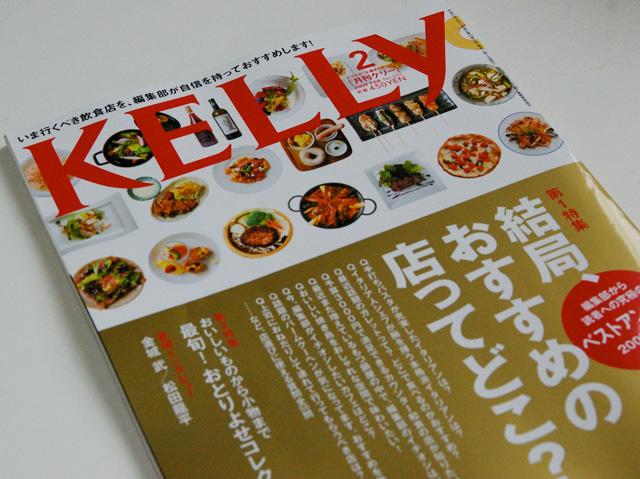 名古屋の女性向け雑誌「ケリー(KELLY)」でご紹介いただきました。:画像
