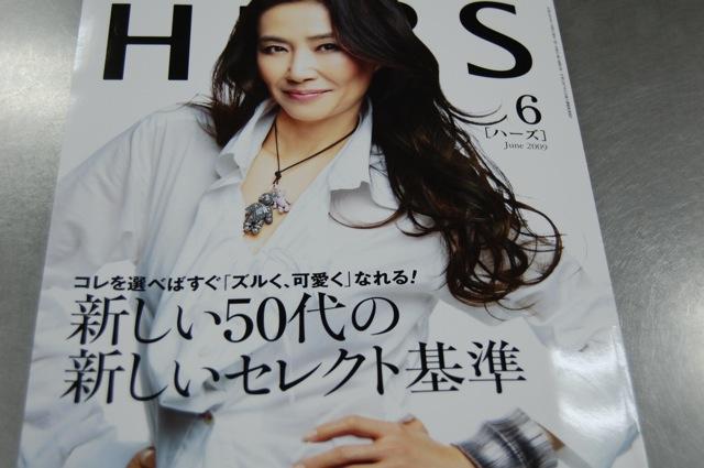 50代の女性向け雑誌「HERS(ハーズ)」でご紹介いただきました。:画像
