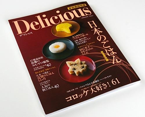 家庭画報特選《Delicious 2009年秋号》に掲載して頂きました。:画像