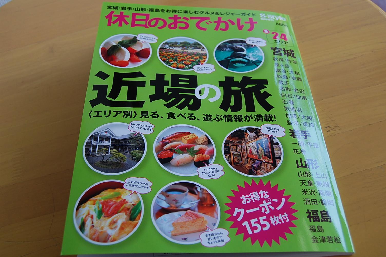 S-style臨時増刊《休日のおでかけ》に掲載していただきました!:画像