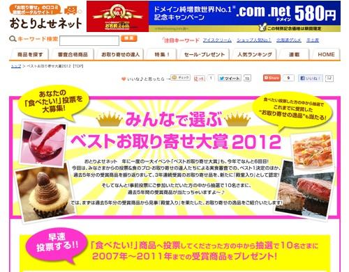 おとりよせネット《ベストお取り寄せ大賞2012》ノミネートされました!:画像