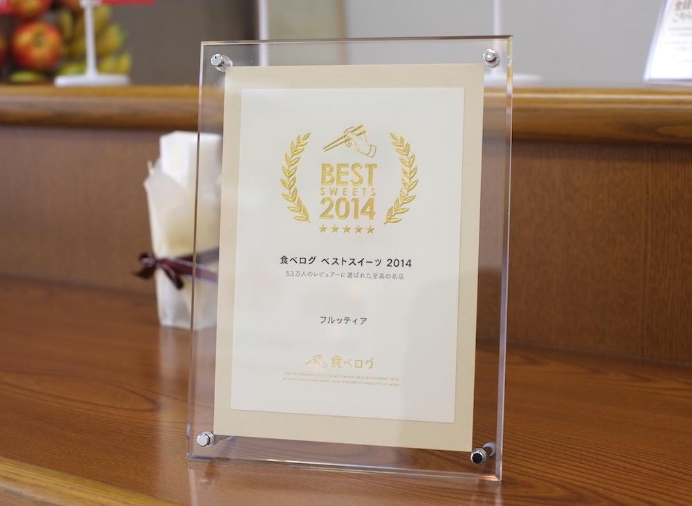 食べログ/ベストスイーツ2014に選ばれました!:画像