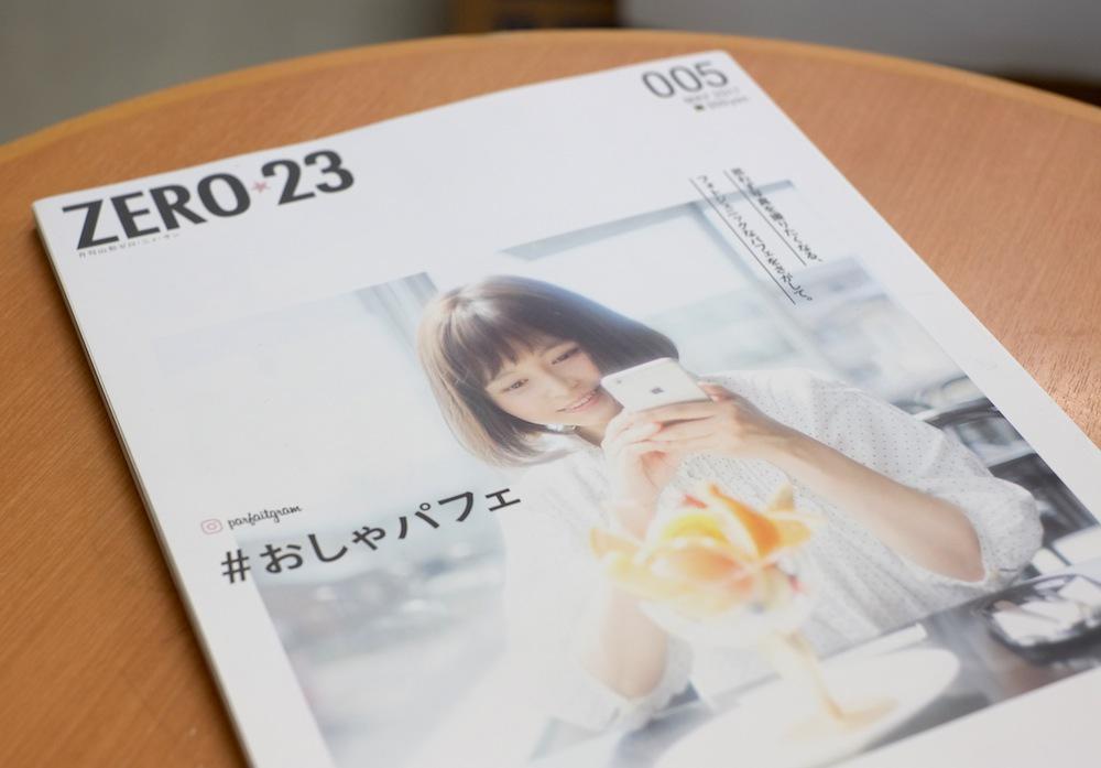 ZERO23《5月号》でご紹介いただきました。:画像