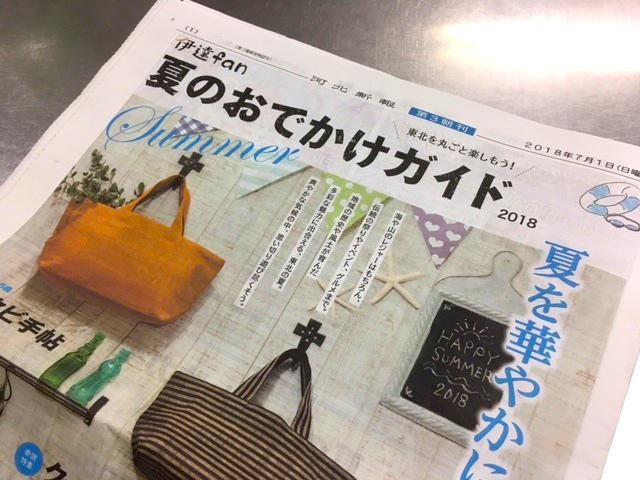 河北新報《夏のおでかけガイド2018》でご紹介頂きました。:画像